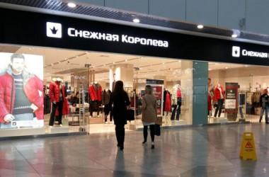 Снежная Королева, сеть магазинов одежды